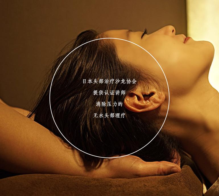 日本ヘッドセラピー協会認定講師が提供するストレスフリーになるための無水ヘッドセラピー