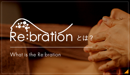 Re:brationとは?